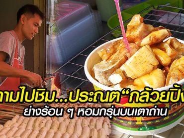 กล้วยปิ้ง-ขนม-อาหาร-ขายดี-รายได้-มหาสารคาม