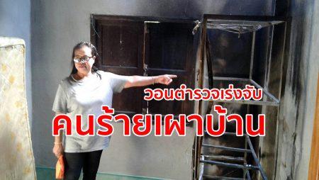 สาวใหญ่,ถูกลอบเผาบ้าน,วางเพลิง,เผาบ้าน,