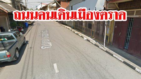 ถนนคนเดิน ตราด